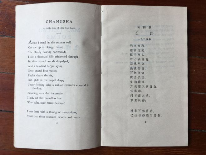 changsha poem