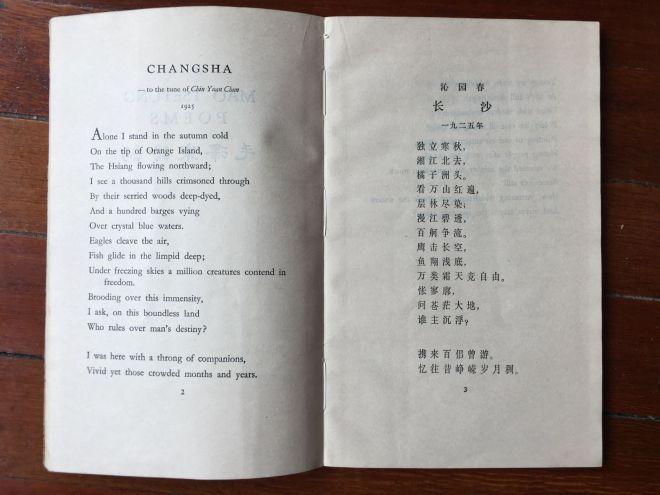 changsha poem