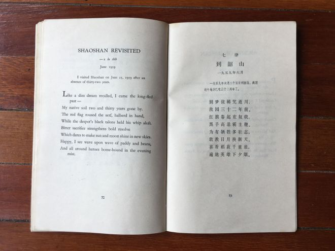 shaoshan revisited poem